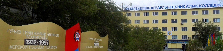 Атырау аграрлы-техникалық колледжі
